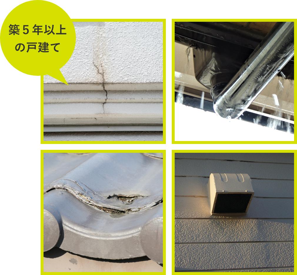築5年以上の戸建ての被害写真